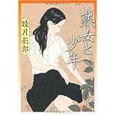 熟女と少年 (徳間文庫)