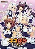 ネコぱら vol.2 姉妹ネコのシュクレ[通常版] / NEKO WORKs