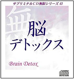 サブリミナルCD無限43「脳デトックス~Brain Detox~」