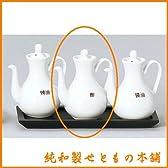 中国製 プラムホワイト110mlカスター(酢) [90×67×102mm・120cc] しょう油さし 醤油さし 調味料入れ カスター 卓上