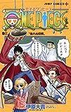 恋するワンピース コミック 1-3巻セット
