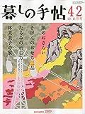 暮しの手帖 2009年 10月号 [雑誌]