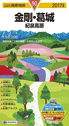 山と高原地図 金剛・葛城 紀泉高原 2017 (登山地図 | マップル)