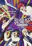 ARSMAGNA LIVE TOUR 2018「龍煌祭~学園の7不思議を追え!~」(Type B) [DVD]