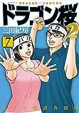 ドラゴン桜2 コミック 1-7巻セット