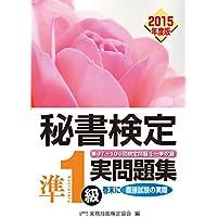 秘書検定実問題集準1級2015年度版