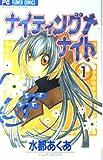 ナイティング+ナイト 1 (フラワーコミックス)