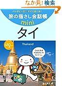 旅の指さし会話帳mini タイタイ語