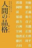 人間の品格―日本人のあるべき生き方・働き方・リーダー学