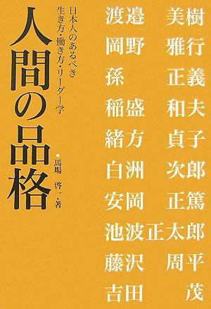 人間の品格―日本人のあるべき生き方・働き方・リーダー学の詳細を見る