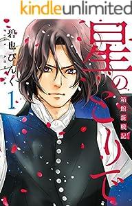 星のとりで~箱館新戦記~(1) (ウィングス・コミックス)
