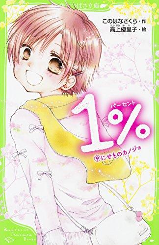 1% (9)にせものカノジョ (角川つばさ文庫)