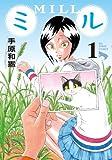 ミル 1 (ビッグコミックス)