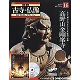 日本の古寺仏像DVDコレクション 16号 (高野山金剛峯寺) [分冊百科] (DVD付)