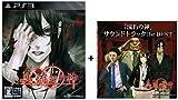 PS3 真 流行り神 特典 「流行り神」サウンドトラック the BEST 2枚組CD 付/