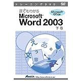 アテイン DVD 誰でもわかるWord 2003 下巻