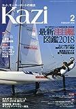舵(Kazi) 2018年 02 月号 [雑誌]
