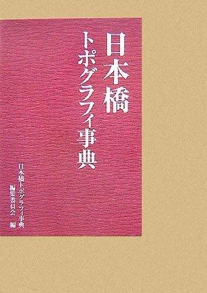 日本橋トポグラフィ事典