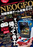NEOGEO mini 対戦格闘ゲーム攻略ガイド