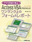アプリ作成で学ぶAccessVBAプログラミングワンランク上のフォーム&レポート