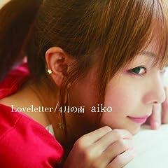 aiko「4月の雨」のCDジャケット