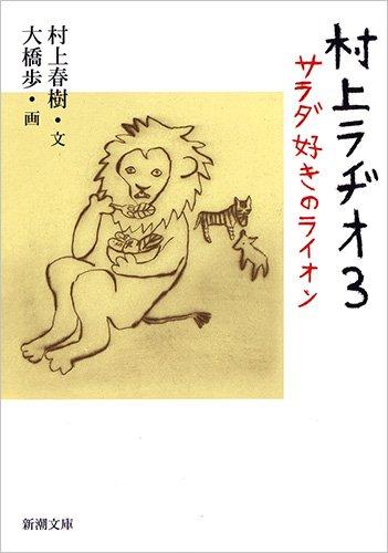 村上ラヂオ3: サラダ好きのライオン (新潮文庫)の詳細を見る