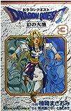 ドラゴンクエスト幻の大地 3 (ガンガンコミックス)