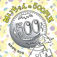 めいちゃんの500円玉
