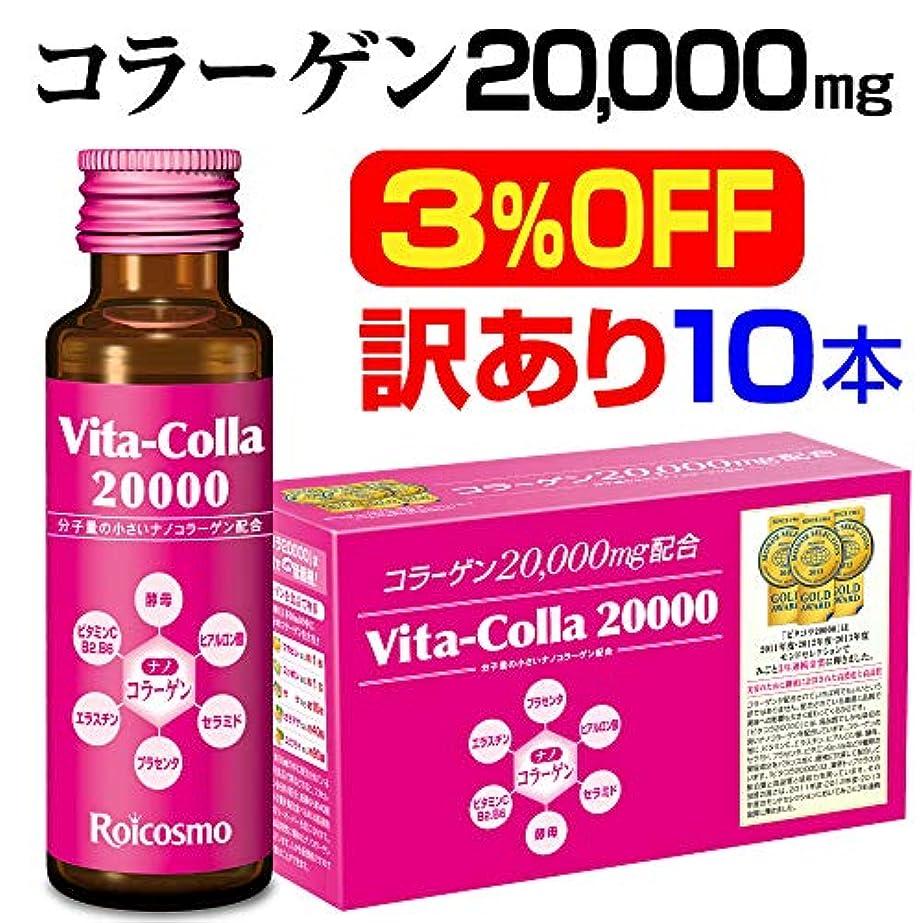 神経衰弱有害なかんがい訳ありセール3%OFF(1本280円)コラーゲン2万mg配合は業界No.1の配合量『ビタコラ20000/1箱10本入×1箱』