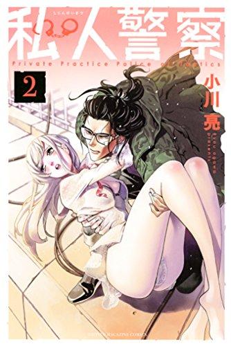 私人警察(2) (マンガボックスコミックス)