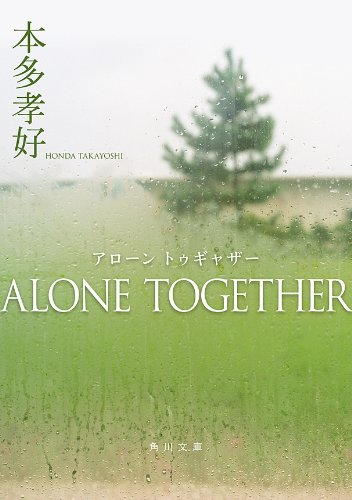 ALONE TOGETHER (角川文庫)の詳細を見る
