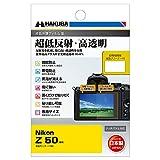 ハクバ HAKUBA 液晶保護フィルムMarkIII 超低反射・高透明 Nikon Z50 専用 DGF3-NZ50
