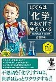 実務教育出版 齋藤勝裕 ぼくらは「化学」のおかげで生きている (素晴らしきサイエンス)の画像