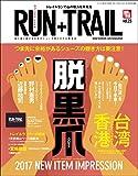 RUN+TRAIL (ラントレイル) Vol.23 2017年 4月号 [雑誌]
