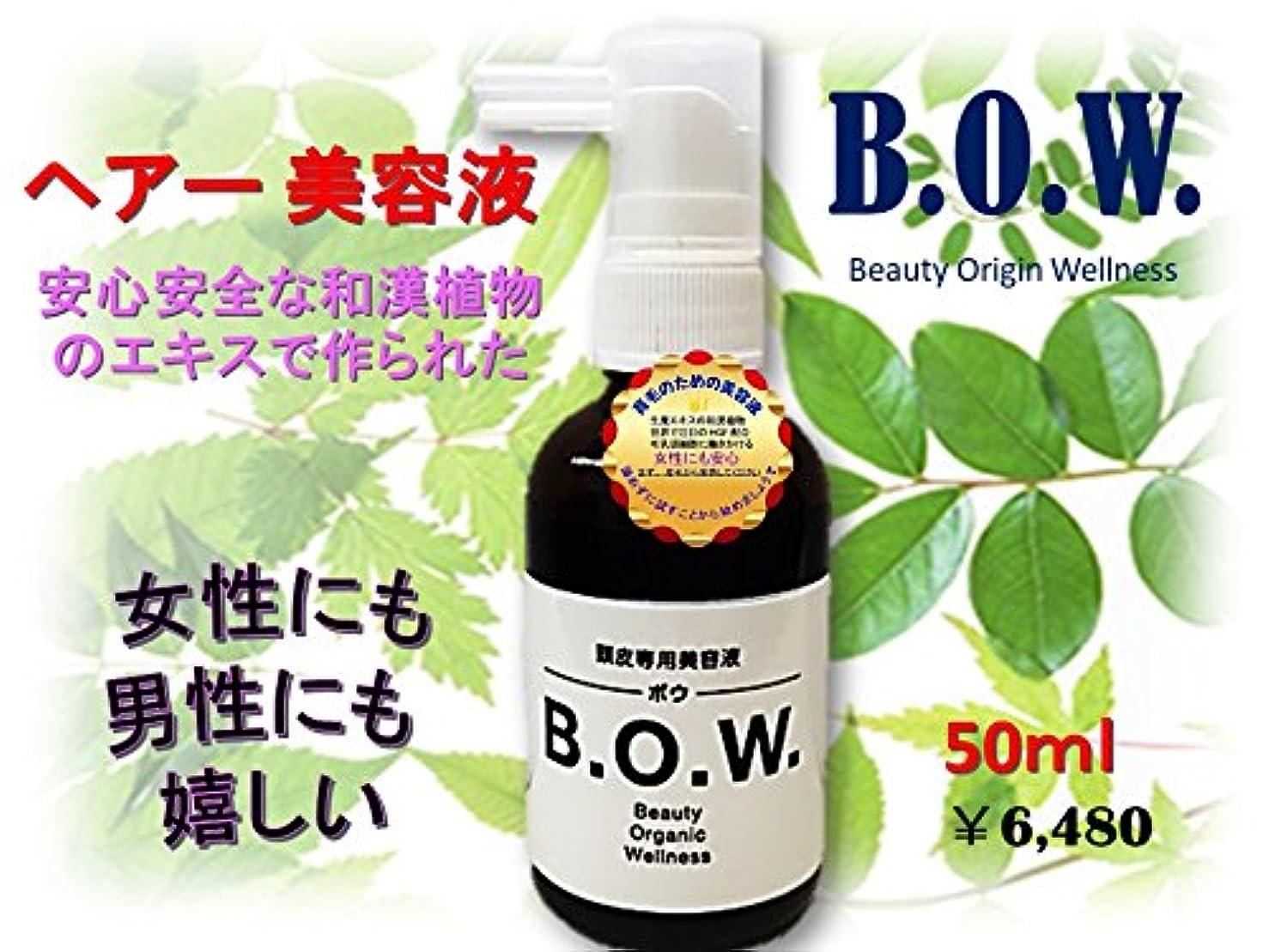 ハイキング儀式連想B.O.W. 頭皮専用美容液