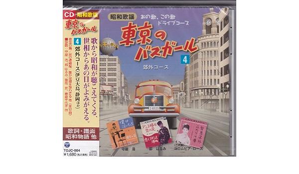 ガール バス 歌詞 の 東京