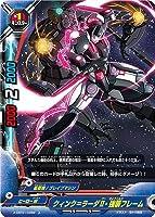 バディファイト/X-CBT01-0062 クィンク=ラーダⅡ・強襲フレーム 【上】