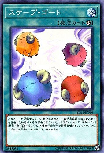 スケープ・ゴート ノーマル 遊戯王 パワーコード・リンク sd33-jp026
