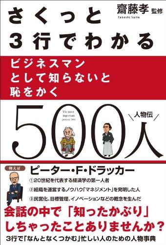 さくっと3行でわかるビジネスマンとして知らないと恥をかく500人 (Sanctuary books)の詳細を見る