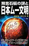 預言石板の謎と日本ムー文明 (ムー・スーパー・ミステリー・ブックス)