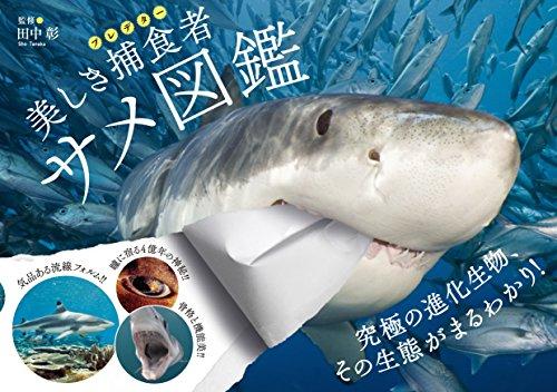 美しき捕食者 サメ図鑑の詳細を見る