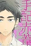 手配赤葦―HQ赤葦受アンソロジー (gruppo comics)