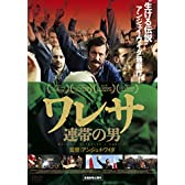 ワレサ 連帯の男 [DVD]