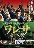 ワレサ 連帯の男 [DVD] 画像