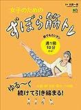 女子のためのずぼら筋トレ[雑誌] エイムック