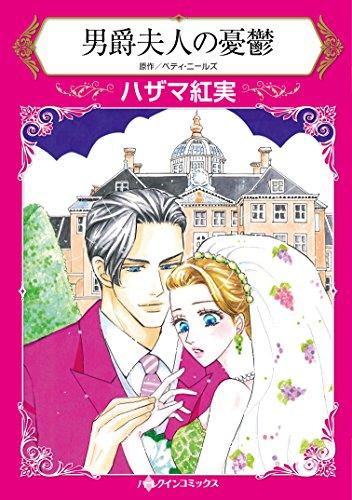 男爵夫人の憂鬱 (HQ comics ハ 8-6)