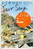 Your Song レミオロメン 10th Anniversary Special CD BOX (CD付) (<CD>) 画像