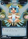 【シングルカード】WX12)幻水 ホタルイカ/青/C-P WX12-048P