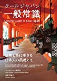 クールジャパン一般常識 ~自然と共に生きる日本人の美徳とは~ General Guide of Cool Japan recommended for international travelers and residents