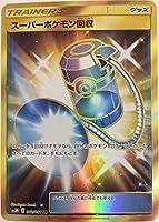 ポケモンカードゲームSM/スーパーポケモン回収(UR)/光を喰らう闇